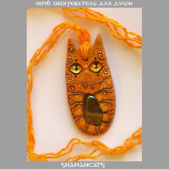 shamancat 0046 by shamancats