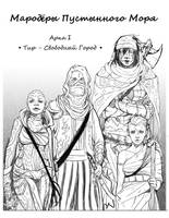 At the Gates of Tyr by Werility