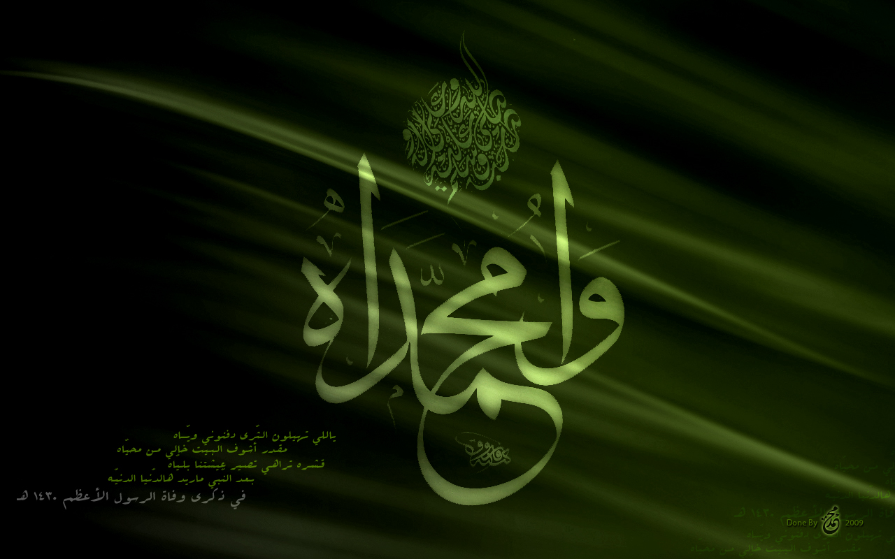 WaMohammadah by Qisar