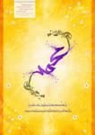 Birthday of Pr.Mohammad 2010