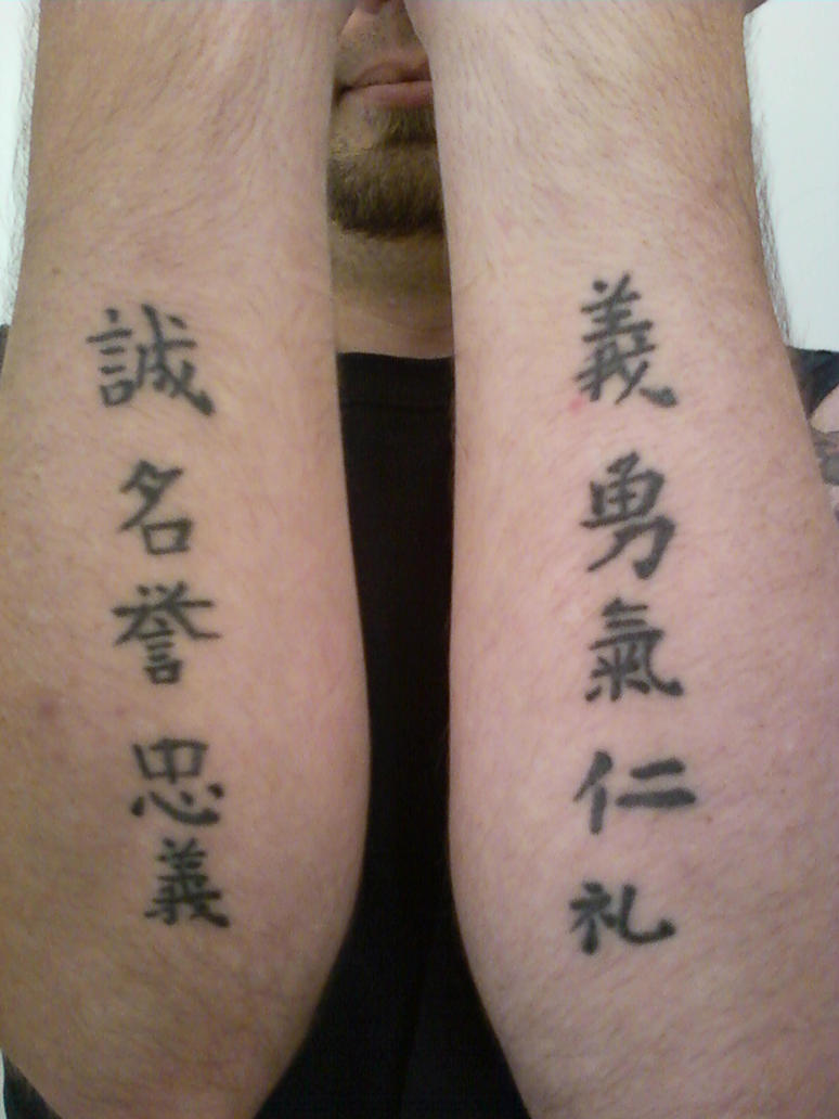 bushido arm kanji by beetle1974 on deviantart