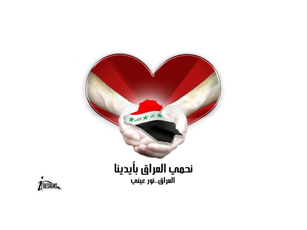 صور علم العراق   iraqi flag   صور العلم العراقي