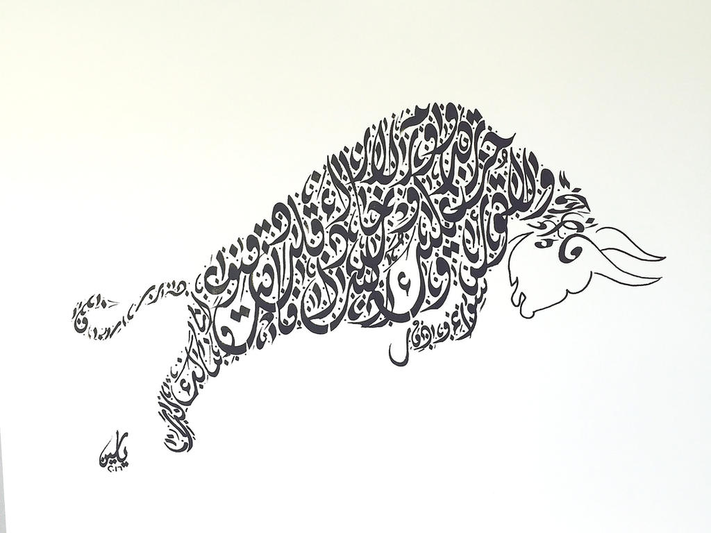 Arabic Calligraphy by whyseen
