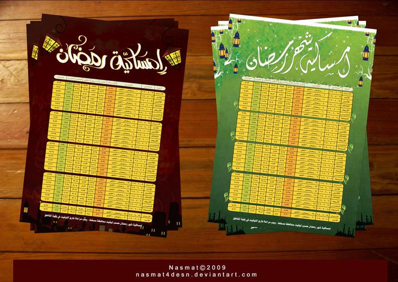 imsakia Ramadan 1430 by nasmat4desn