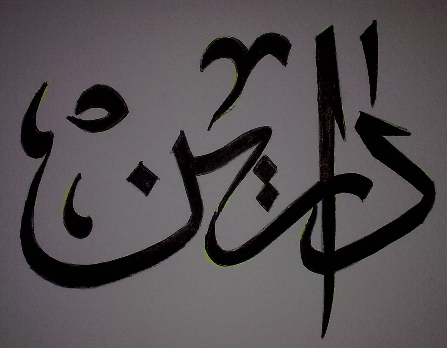 Arabic Calligraphy no444 by yousefomar on DeviantArt