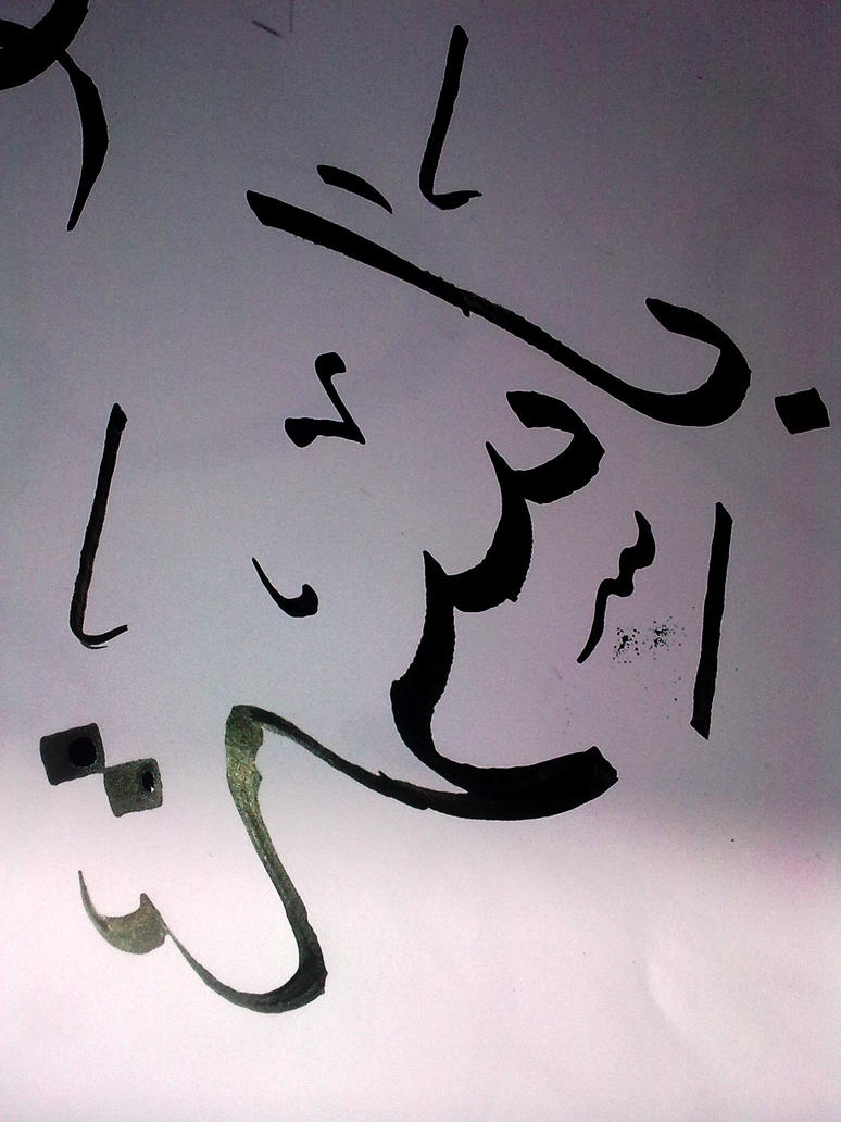 Arabic calligraphy basemah by yousefomar on deviantart