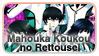Mahouka Koukou no Rettousei Stamp by Kheila-S