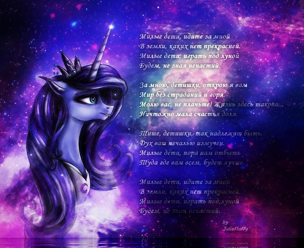 Garden Of Shadows Luna Princess Luna|Come lit...