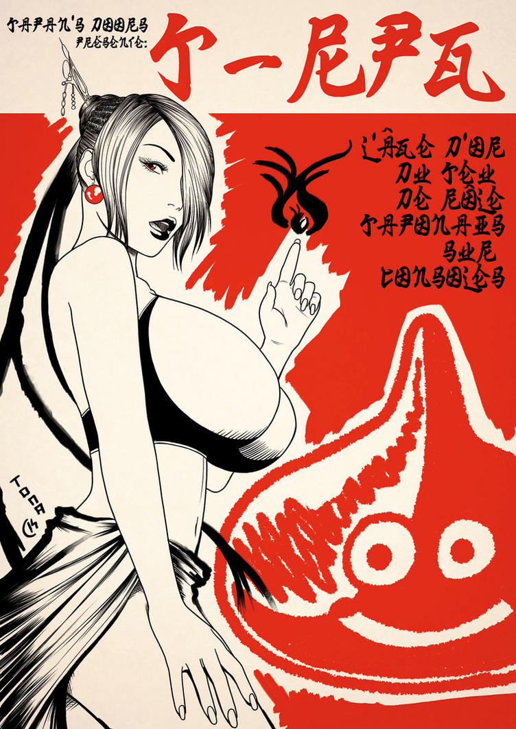 Lulu - FFX- Revolution Culturelle - Ex-libris by tomagraphiste