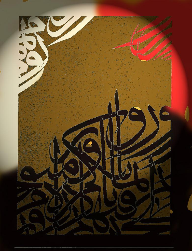 Arabic Art 67 By Oboudiart On Deviantart