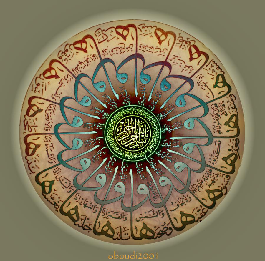 Arabic Art 1065 By Oboudiart On Deviantart