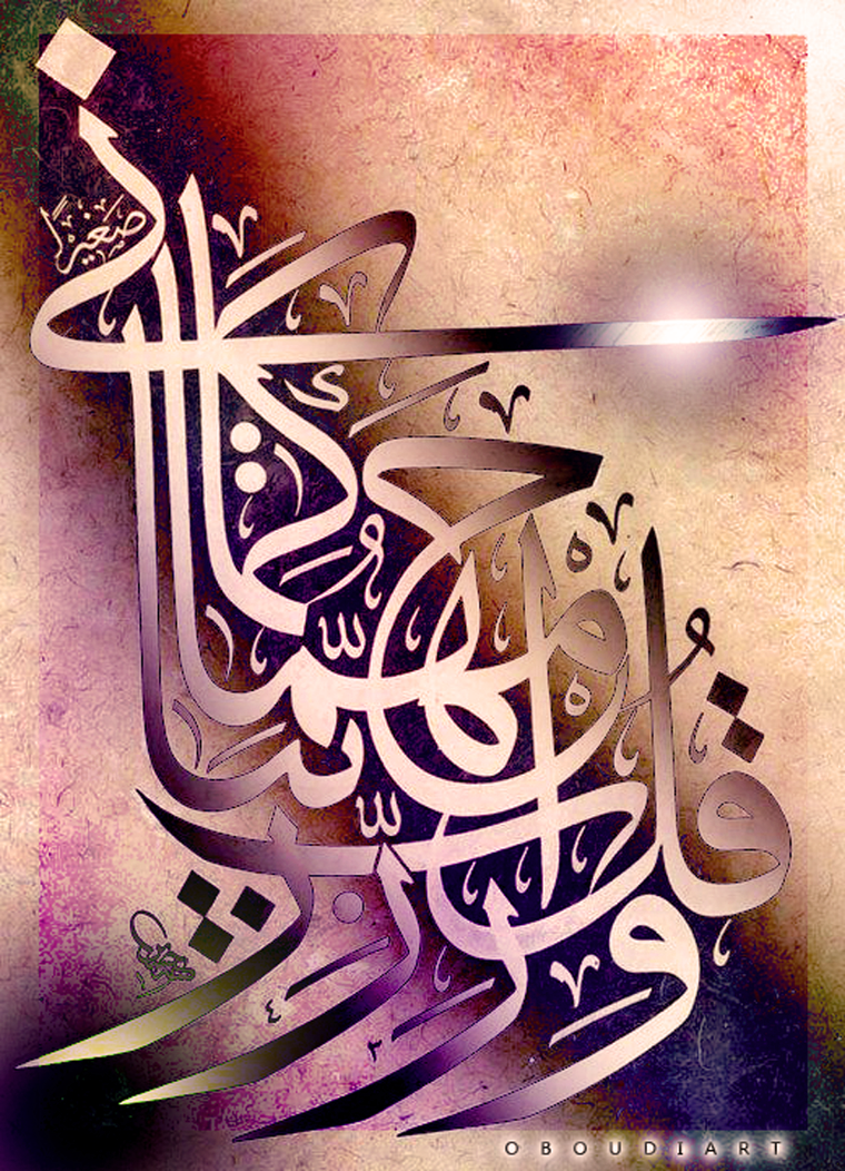 Arabic Art 1809 Typography Colored Calligraphy By
