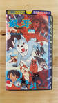 GNG Japanese VHS Vol. 1 by Demonized-Star