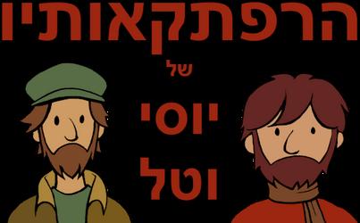 Yossi and Tal Logo - Draft 1