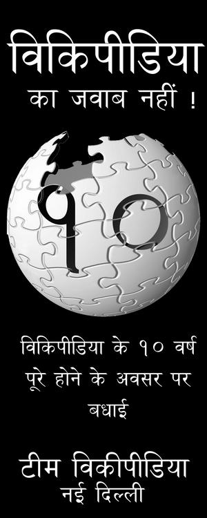Wiki Hindi Banner 1
