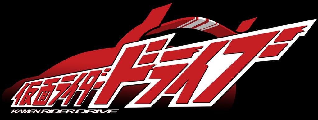 kamen rider drive logo by cometcomics on deviantart kamen rider drive logo by cometcomics