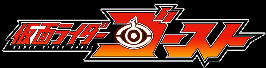 Kamen Rider Ghost Logo By Cometcomics On Deviantart