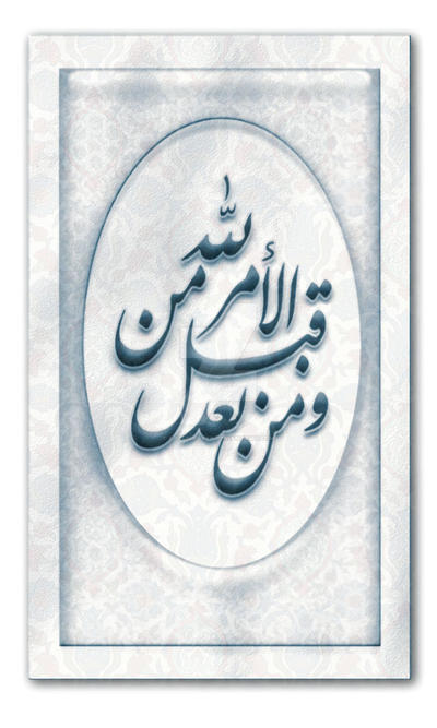 Li Llahi Al Amru 3 by calligrafer