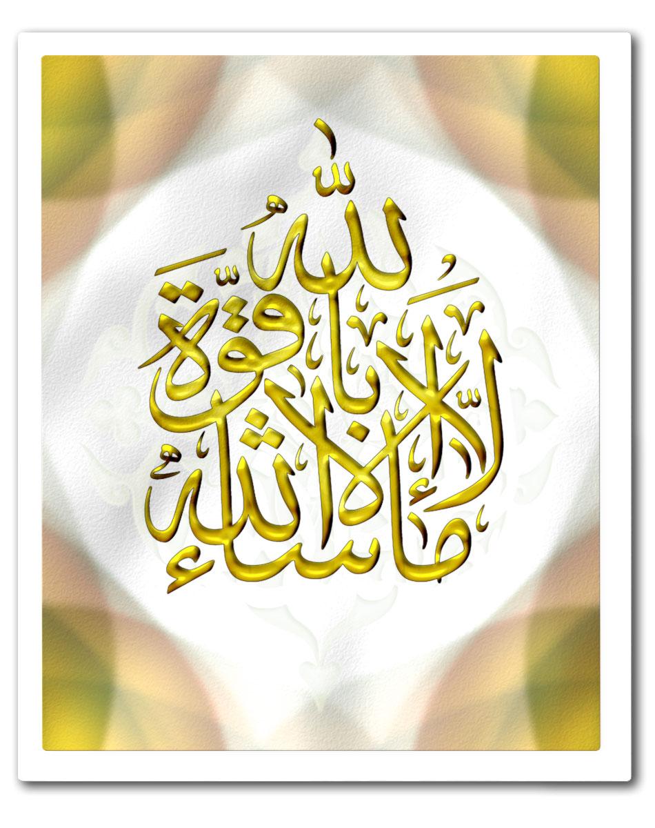 Masha 39 Allah1 By Calligrafer On Deviantart