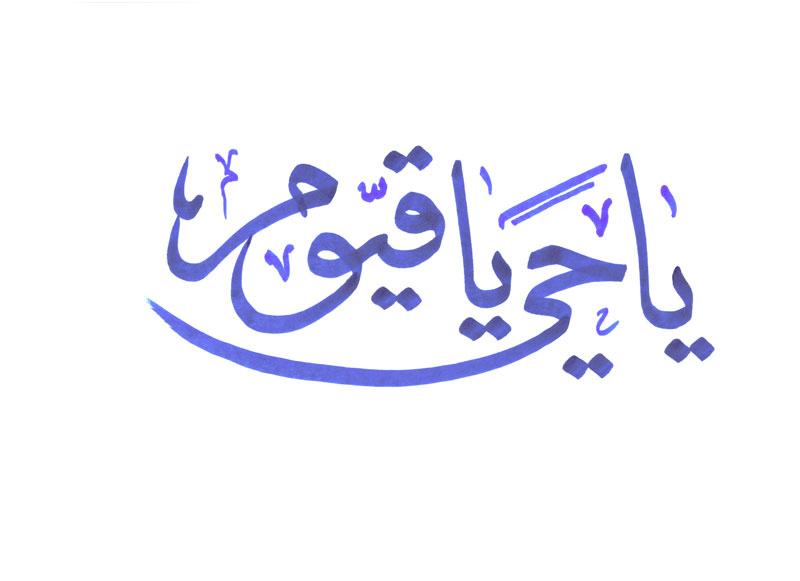 http://fc09.deviantart.net/fs33/f/2008/304/8/b/Ya_hayyu_Ya_Qayyum_by_Callligrapher.jpg