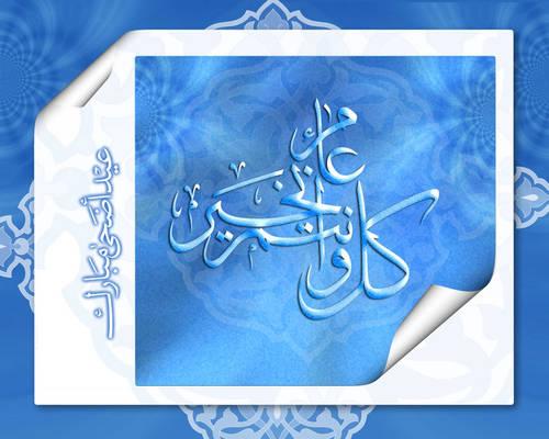 Eid Adha Mubarak 1