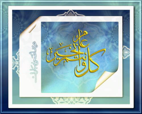 Sacrifice Eid