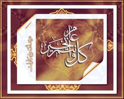 Sacrifice Eid 1