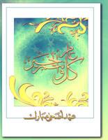 Eid ul- Al-Adha Al-Mubarak