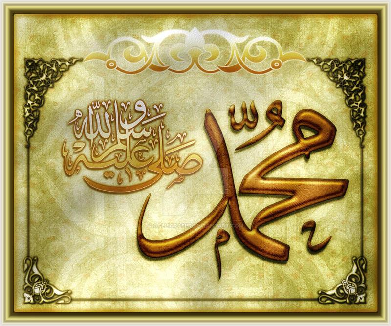 Prophet Muhammad's Name 3 By Calligrafer On DeviantArt
