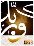 Glorify Allah