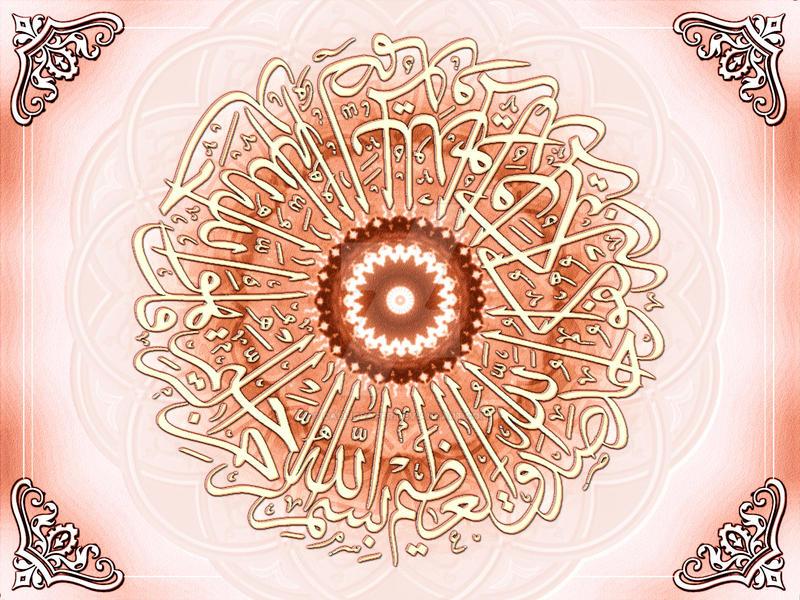 AL-Ikhlas Surah 6 by calligrafer