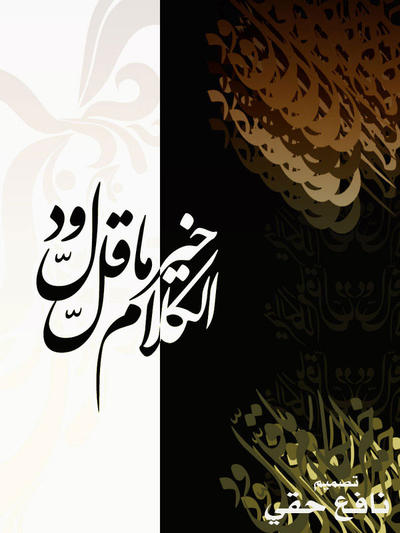 Arabic Quote by calligrafer