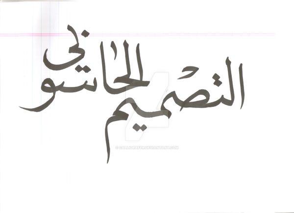 Naskh script by calligrafer on DeviantArt