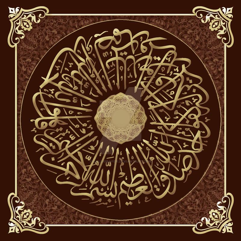 Al Ikhlas Surah 16 By Calligrafer On Deviantart