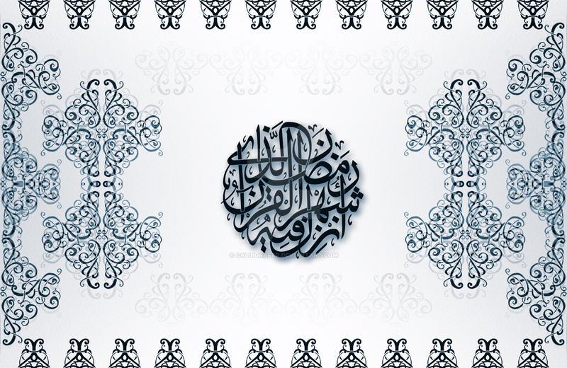 Ramadan Mubarak 1 by calligrafer