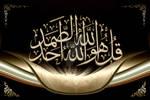 Al Ikhlas Surah canvas