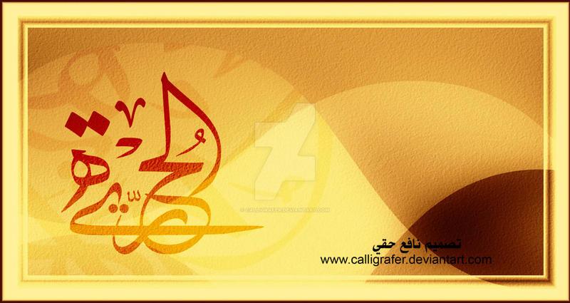 Arabic calligraphy! Freedom