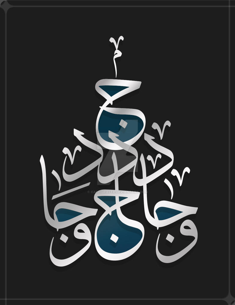 Arabic Calligraphy Letters By Calligrafer On Deviantart