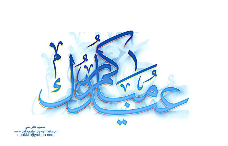 Happy eid by calligrafer