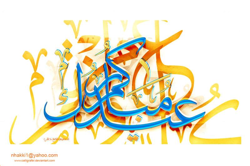 Happy Eid Mubarak by calligrafer