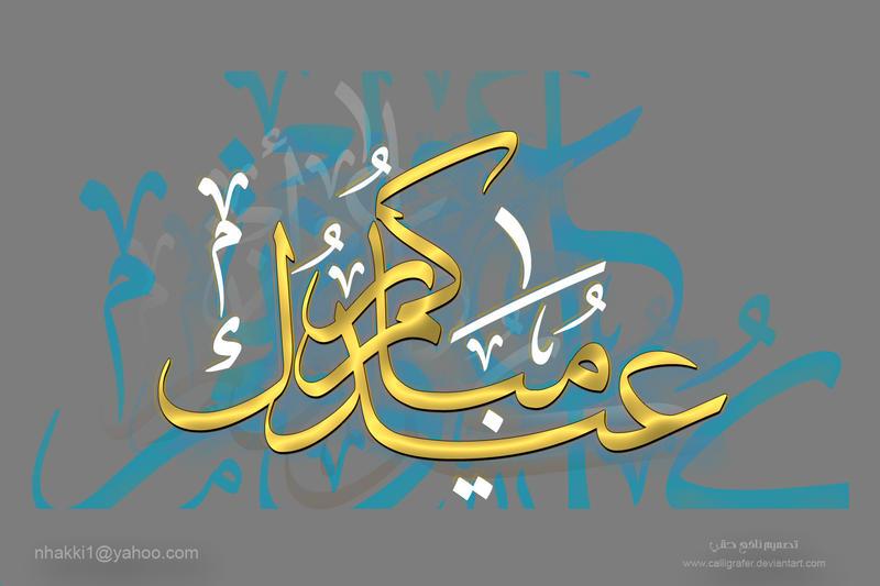 Eid Mubarak by calligrafer