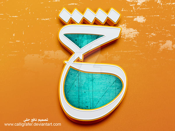 Arabic letter in calligraphy by calligrafer
