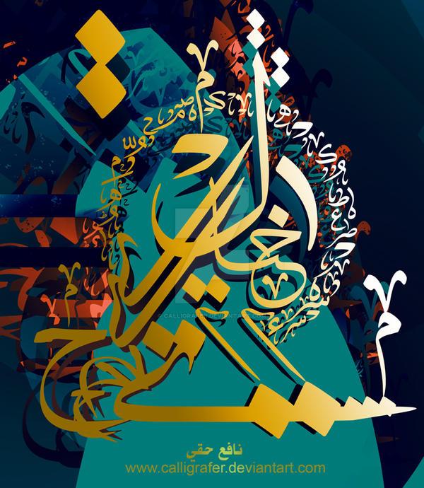 Imagination calligraphy art by calligrafer