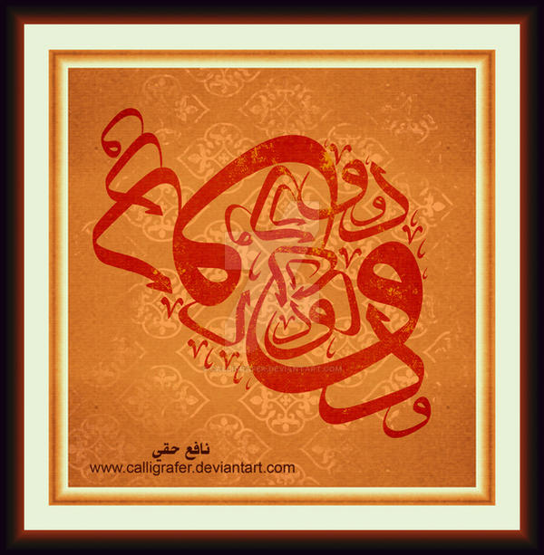 Design letters arabic calligraphy by calligrafer