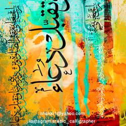 Art frame arabic calligraphy