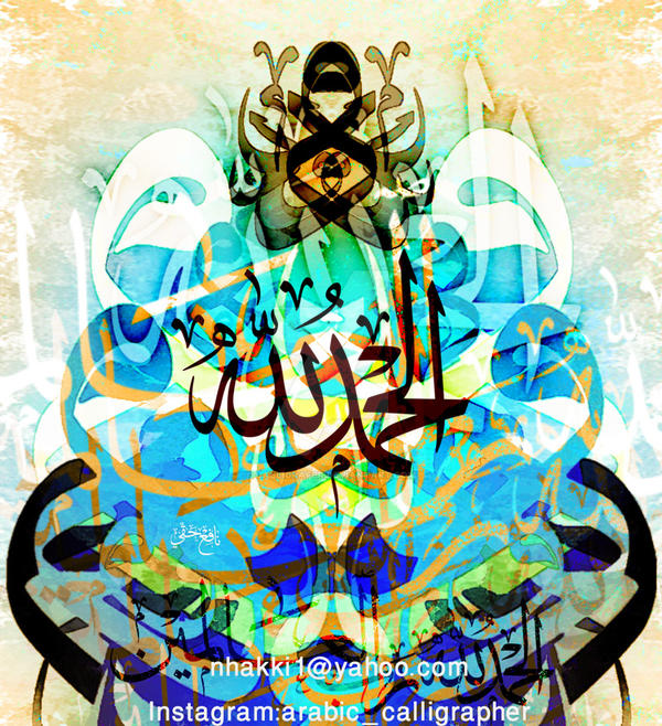The Arabic Calligraphy In Abstract Art By Calligrafer On