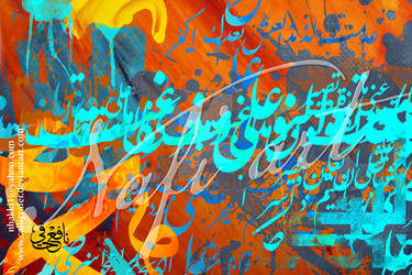 Abstract calligraphy in arabic