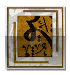 Thuluth arabic calligraphy