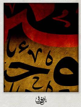 Arabic lettering art
