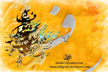 Arabic calligraphy poem